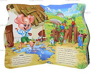 Жили-были зверята «Поросёнок Хрюша», А597001Р, купить