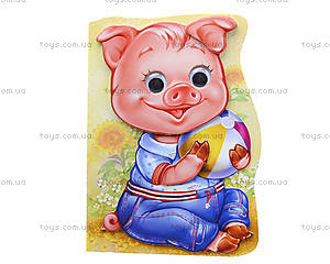 Жили-были зверята «Поросёнок Хрюша», А597001Р, цена