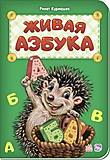 Живая азбука, русский язык, М327032Р, отзывы