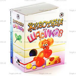 Набор для детей «Животные из шариков», , купить