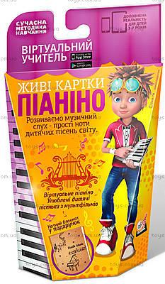Живые карточки с виртуальным учителем «Пианино», 01-09-2