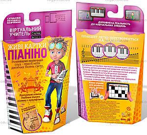 Живые карточки с виртуальным учителем «Пианино», 01-09-2, купить