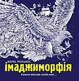 К. Розанес «Імаджиморфія», Л901084У, отзывы