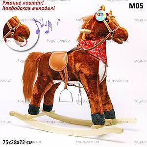 Качалка-лошадка меховая, M05