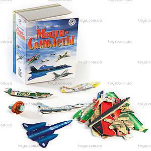 Набор для детей «Как изготовить мини-самолеты»,