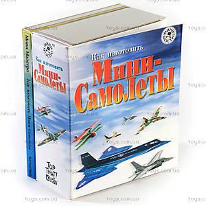 Набор для детей «Как изготовить мини-самолеты», , отзывы