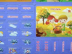 Календарь природы на украинском языке, , фото
