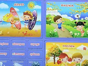 Календарь природы на украинском языке, , отзывы