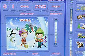 Календарь природы на украинском языке, , игрушки