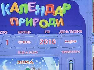 Календарь природы на украинском языке, , детские игрушки