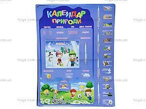 Календарь природы на украинском языке, , магазин игрушек