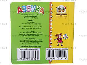 Книга для детей «Азбука», Талант, купить