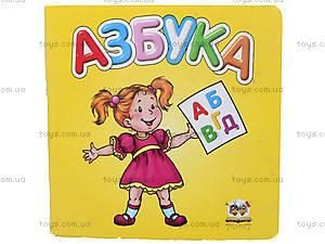 Книга для детей «Азбука», Талант