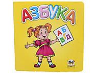 Книга для детей «Азбука», Талант, отзывы