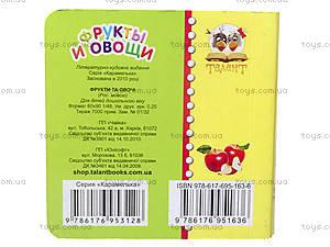 Детская книга «Фрукты и овощи», Талант, купить