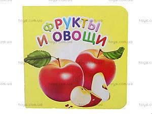 Детская книга «Фрукты и овощи», Талант
