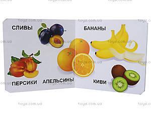 Детская книга «Фрукты и овощи», Талант, фото