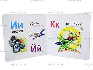 Книга для детей «Живая азбука», Талант, фото