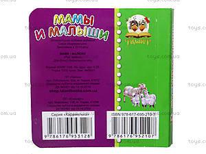 Детская книга «Мамы и малыши», Талант, купить