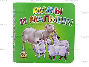Детская книга «Мамы и малыши», Талант