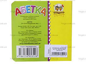 Книга для малышей «Азбука», Талант, купить