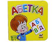 Книга для малышей «Азбука», Талант, детские игрушки