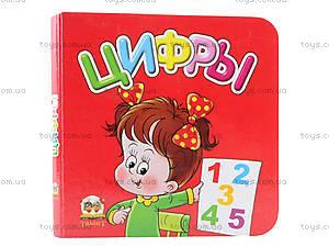 Книга для детей «Цифры», Талант, отзывы