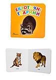 Книга «Карамелька. Экзотические животные», Талант, детские игрушки