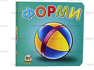 Детская книжка «Формы», Талант, игрушки