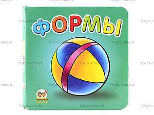 Книга для детей «Формы», Талант, цена