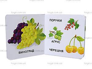 Книга для детей «Фрукты и овощи», Талант, фото