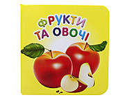 Книга для детей «Фрукты и овощи», Талант, отзывы