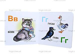 Книга для малышей «Живая азбука», Талант, фото