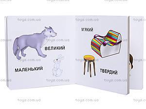 Детская книжка «Логика», Талант, фото