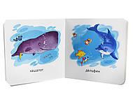 Книга «Карамелька: Морские обитатели», Талант, игрушки