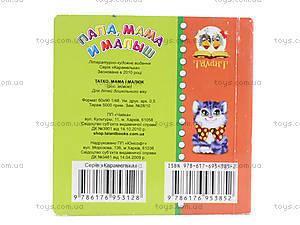 Детская книга «Папа, мама и малыш», Талант, фото
