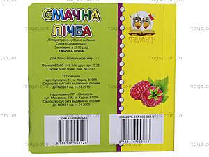 Детская книга «Вкусная считалочка», Талант, купить