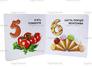 Детская книга «Вкусная считалочка», Талант, фото