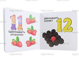 Детская книга  «Вкусный счет», Талант, купить