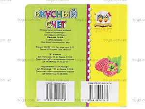 Детская книга  «Вкусный счет», Талант, фото