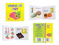 Детская книга  «Вкусный счет», Талант
