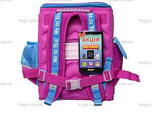 Каркасный школьный рюкзак Me to you, 551685, отзывы