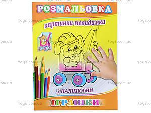 Раскраска с наклейками «Игрушки», 2662