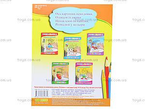 Раскраска с наклейками «Игрушки», 2662, фото