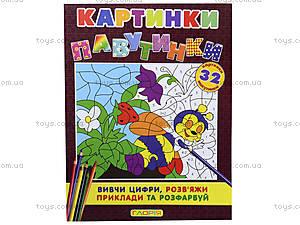 Картинки-паутинки «Фиолетовая», 2051
