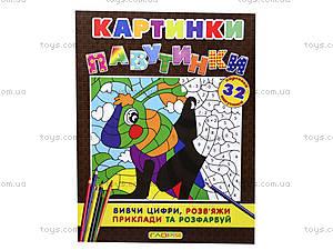 Картинки-паутинки «Коричневая», 2075, цена