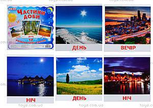 Мини-карточки «Части суток», 1004-113107009У