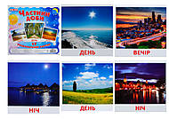 Мини-карточки «Части суток», 1004-113107009У, фото