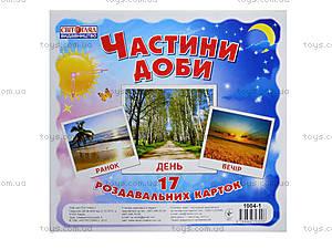 Мини-карточки «Части суток», 1004-113107009У, цена
