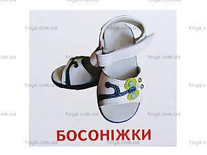 Мини-карточки «Одежда и обувь», 1029-1, детские игрушки